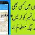 PAKToolKit App Download Check Details For FREE