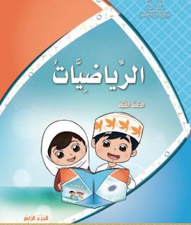 كتاب مادة الرياضيات للصف الاول الفصل الاول مناهج سلطنة عمان