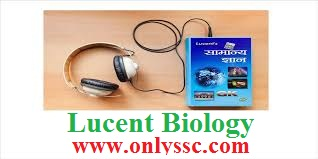 Lucent Complete Biology Audio MP3 Download in Hindi