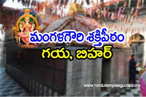http://www.hindutemplesguide.com/2016/10/mangala-gauri-sakthi-peeth-information.html
