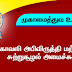 Ministry of Mahaweli Development and Environment - Management Assistant