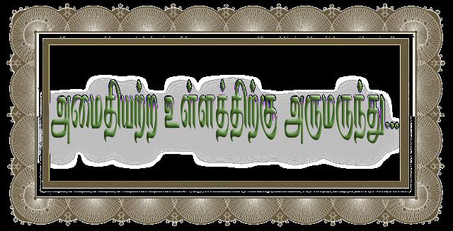 அமைதியற்ற உள்ளத்திற்கு அருமருந்து - 034