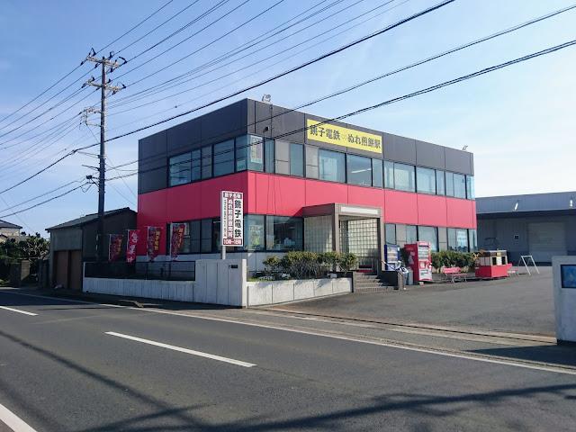 国道126号 銚子電鉄 ぬれ煎餅販売店