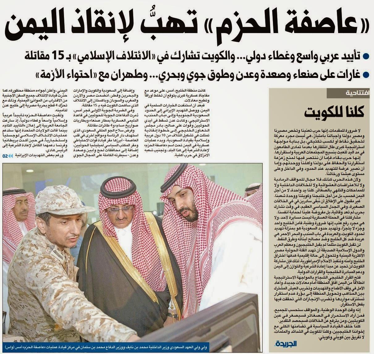 d16f02c3c لكن الذي لا يمكن أن نتفهمه، هو مشاركة القوة الجوية الكويتية في هذه الضربة  ضد