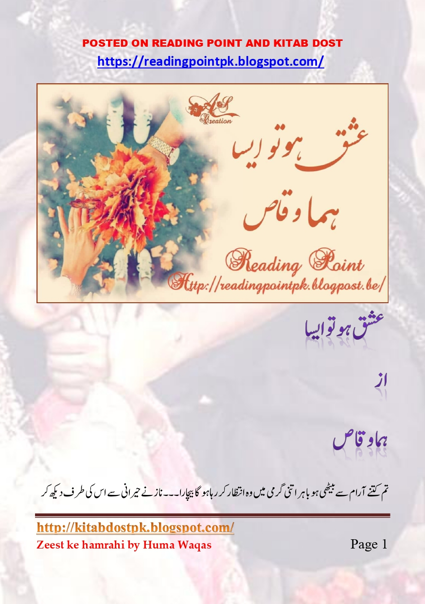 Ishq Ho To Aisa By Huma Waqas Forced Marriage Urdu Novel