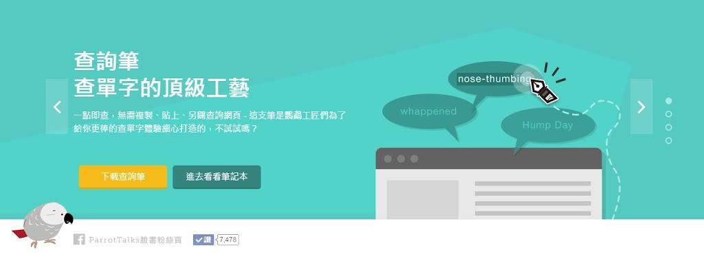 [Meet創業之星]時習數位幫你一鍵輕鬆查單字