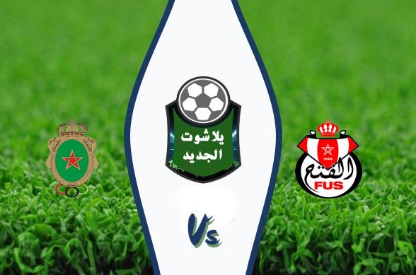 نتيجة مباراة الفتح الرباطي والجيش الملكي اليوم 26-10-2019 الدوري المغربي