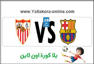 مشاهدة مباراة برشلونة واشبيلية بث مباشر بتاريخ 28-02-2016 الدوري الاسباني