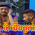 CTN Comedy - Ma Cherng Krob (11 April 2015)