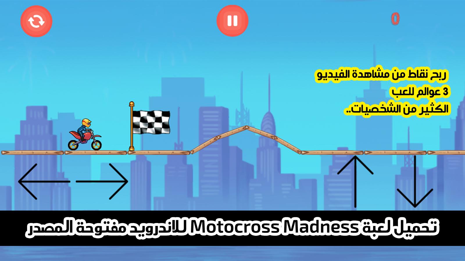 تحميل لعبة Motocross Madness للاندرويد مفتوحة المصدر