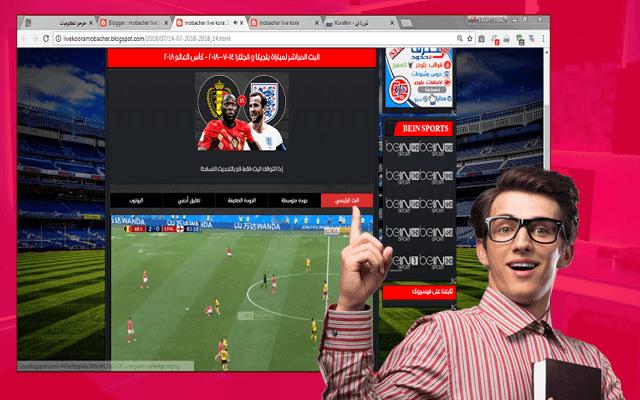 أنشئ في أقل من خمسة دقائق موقع للبث المباشر للمباريات