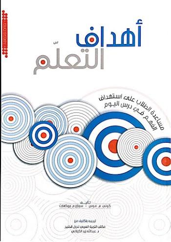 كتاب أهداف التعلم