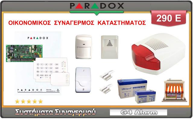 Συναγερμός Ασφαλείας Paradox SP 4000 ιδανικός για Κατάστημα και Γραφείο. Το  Σέτ αποτελείται απο Πίνακα 4+1 ή (8ζωνών διπλασιαζόμενο) 40ff5229534