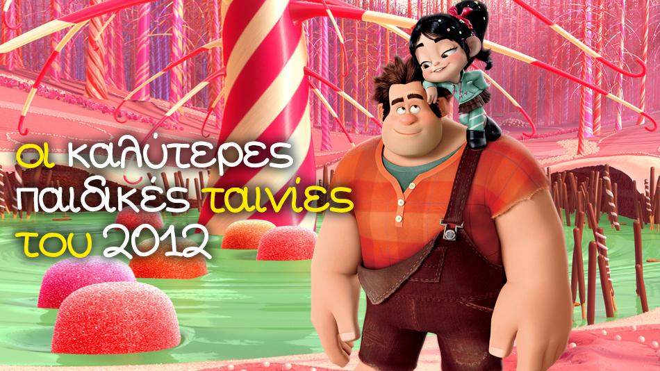 Οι Καλύτερες Παιδικές Ταινίες του 2012 bc3460f350b