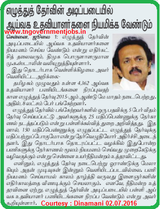 Mr M K Stalin press note on Lab Assistant Exam pending issue