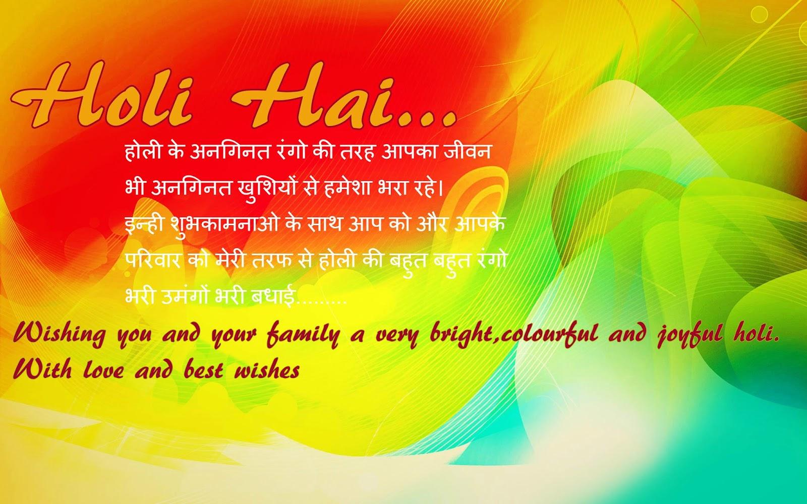 holi holi img2016%2B%25281%2529 - Best Shayari images of holi 50+