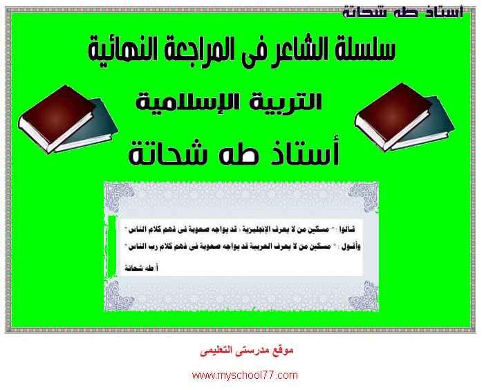 مذكرة مراجعة ليلة امتحان التربية الاسلامية اولى ثانوى ترم أول 2020 أ. طه شحاته
