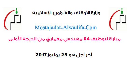 وزارة الأوقاف والشؤون الإسلامية: مباراة لتوظيف 04 مهندس معماري من الدرجة الأولى. آخر أجل هو 25 يوليوز 2017