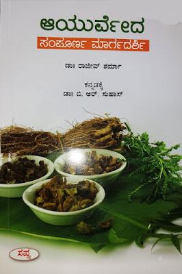 http://www.navakarnatakaonline.com/ayurveda-sampoorna-margadarshi