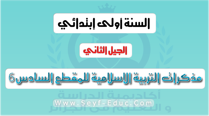 مذكرات التربية الاسلامية للمقطع السادس 6 للسنة اولى ابتدائي الجيل الثاني