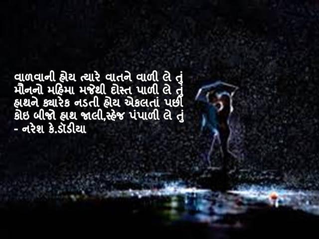 वाळवानी होय त्यारे वातने वाळी ले तुं Gujarati Muktak By Naresh K. Dodia