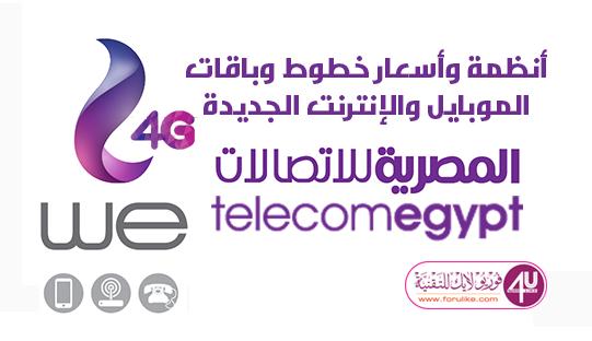 Telecom Egypt WE
