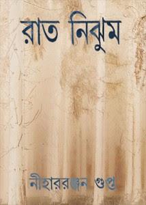 Dr. Nihar Ranjan Gupta Detective Bengali PDF e-Book
