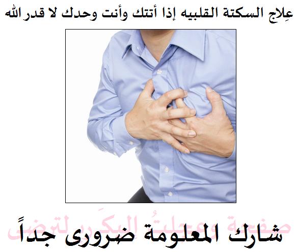 ماذا تفعل اذا تعرضت لأعراض النوبة القلبية وانت لوحدك – لا قدر الله