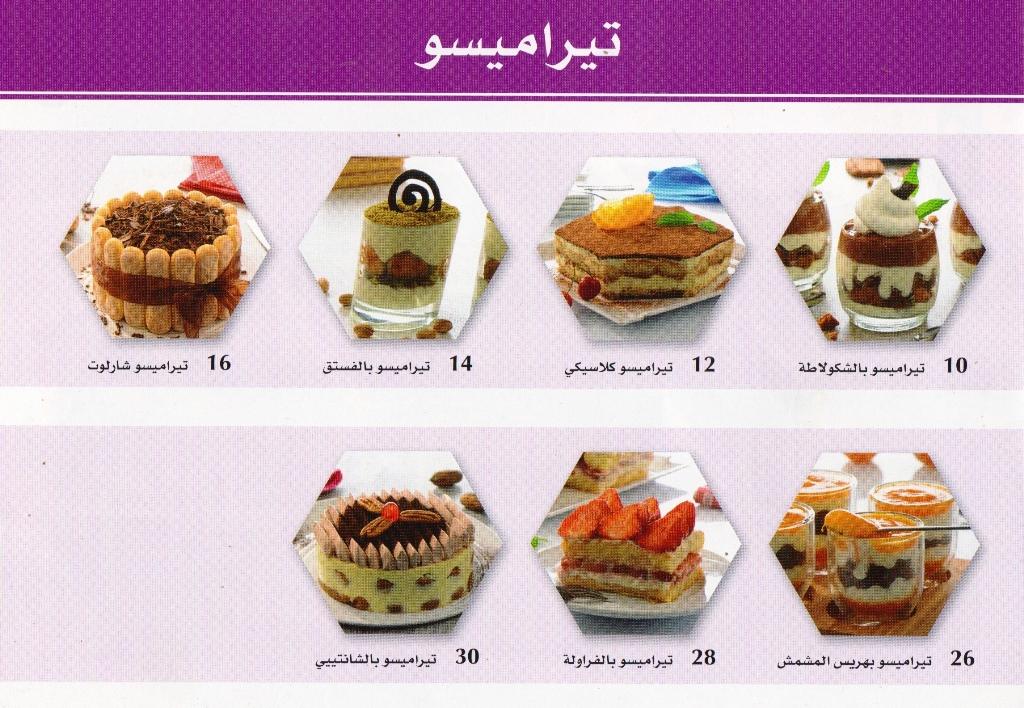 La cuisine alg rienne samira tiramisu - La cuisine algerienne samira ...