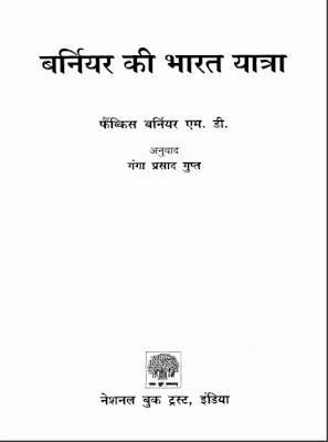 Bernier-ki-Bharat-Yatra-Francois-Bernier-बर्नियर-की-भारत-यात्रा-फ्रेंक्विस-बर्नियर