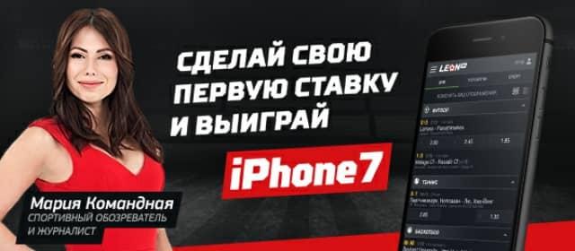 iPhone от Леон