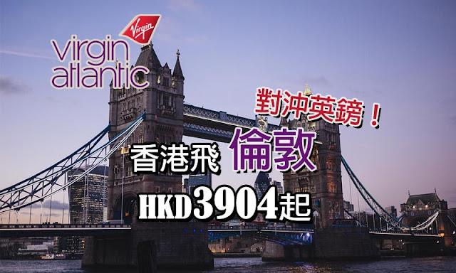 維珍都減, 維珍航空 香港 直航 倫敦 HK3,902起,12月底前出發!