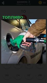 происходит заправка топливом машины