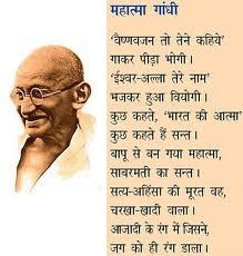 mahatma gandhi jayanti sms quotes vedio essay article  mahatma gandhi jayanti 2012