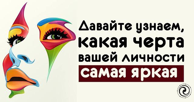 3f43bcdbef99 Давайте узнаем, какая черта вашей личности самая яркая   Центр развития  Альберта Романова