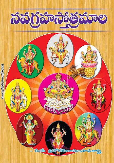 నవగ్రహ స్తోత్రమాల | Navagraha Stotramala | GRANTHANIDHI | MOHANPUBLICATIONS | bhaktipustakalu