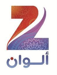 مشاهدة قناة زي الوان بث مباشر اون لاين بدون تقطيع