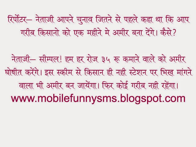 funny adult jokes hindi