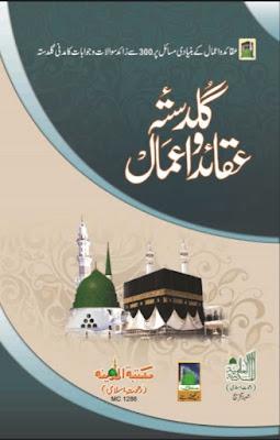 Download: Guldasta-e-Aqaid-o-Aamal pdf in Urdu