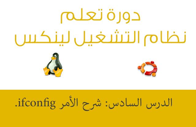 الدرس السادس: دورة تعلم الينكس إعداد كروت الشبكة في الينكس بواسطة الأمر ifconfig