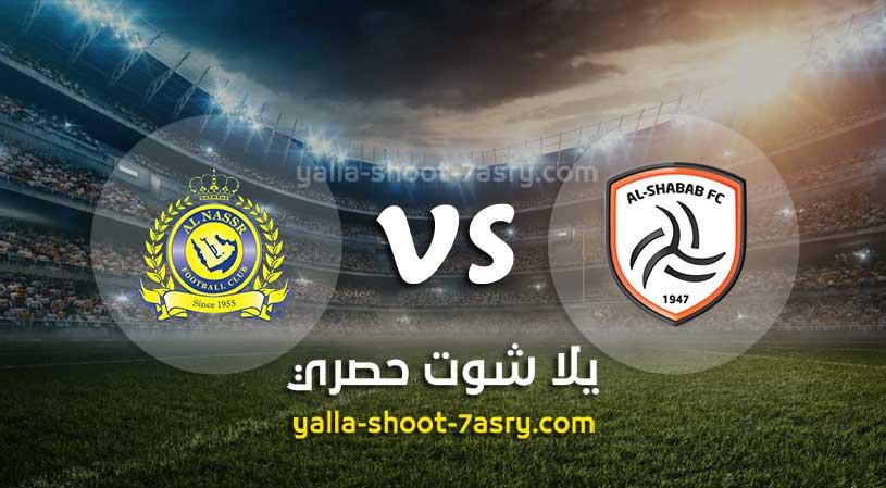 نتيجة مباراة الشباب والنصر اليوم الجمعة بتاريخ 14-02-2020 الدوري السعودي