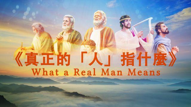 聖靈的最新發聲《真正的「人」指什麼》