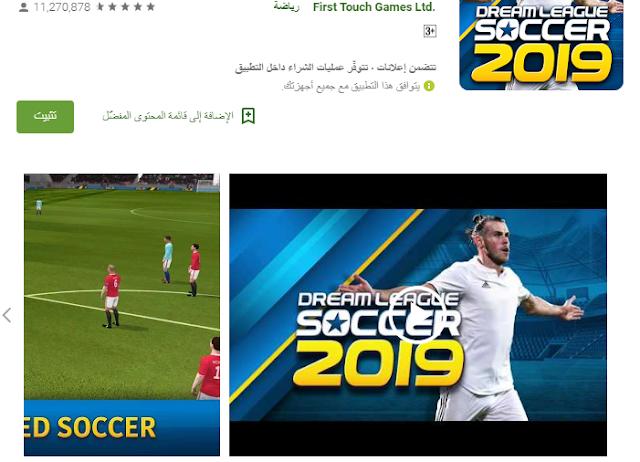 تحميل لعبة  Download Dream League Soccer 2019 Android مجانا للاندرويد