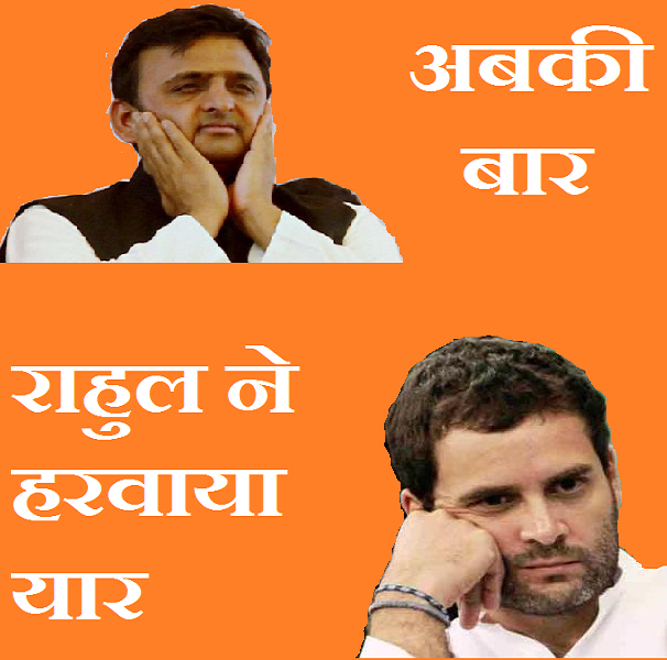 Funny Pictures of Rahul Gandhi and Akhilesh Yadav