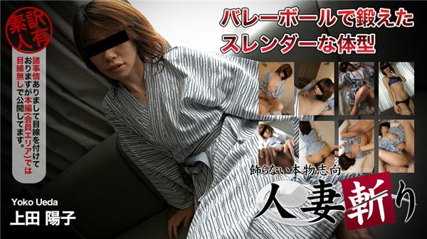 UNCENSORED C0930 ki190110 人妻斬り 上田 陽子 34歳, AV uncensored