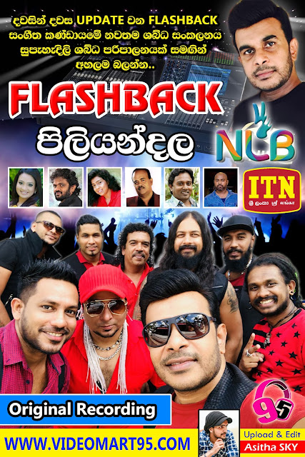 FLASH BACK NLB NIGHT AT PILIYANDALA 2017-12-29