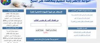 نتيجة الشهادة الاعدادية محافظة كفر الشيخ 2016