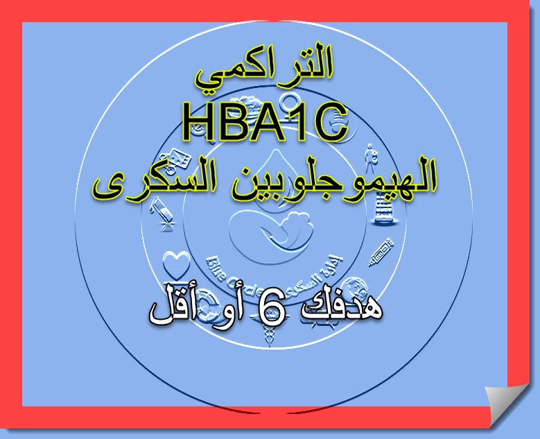 44d60cfab التراكمى - الهيموجلوبين السكري - Blue Circle | إدارة الســكــري