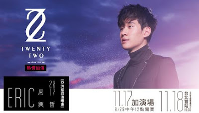 We have found some information in several online ticketing sites Eric Chou 周興哲 2017 Tour and Concert Schedule