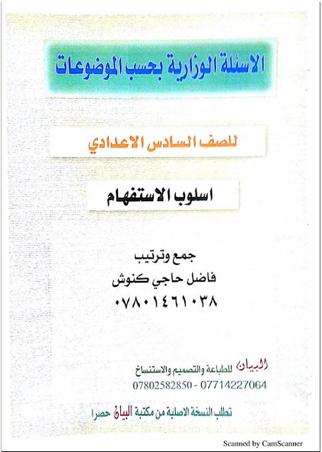 ملزمة وزاري القواعد الرائعة للأستاذ فاضل حاجي كنوش للصف السادس الأعدادي 2017